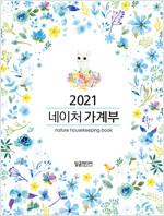 2021 네이처 가계부