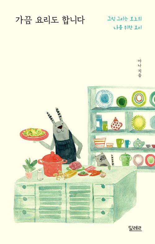 가끔 요리도 합니다 : 그림 그리는 보노의 나를 위한 요리