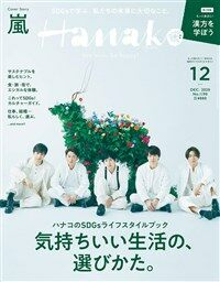 Hanako(ハナコ) 2020年 12月號 No.1190 [氣持ちいい生活のための、選びかた。表紙:嵐