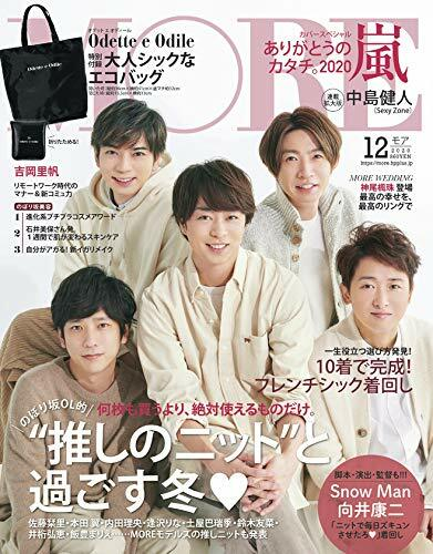 MORE (モア) 2020年 12月號 (雜誌, 月刊)