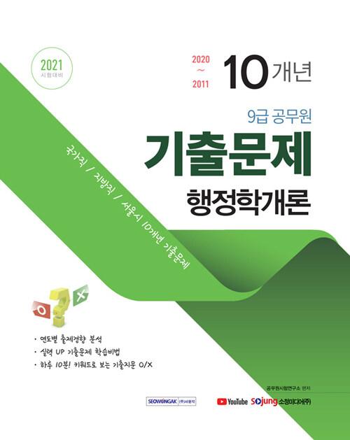 2021 9급 공무원 최근 10개년 기출문제 행정학개론