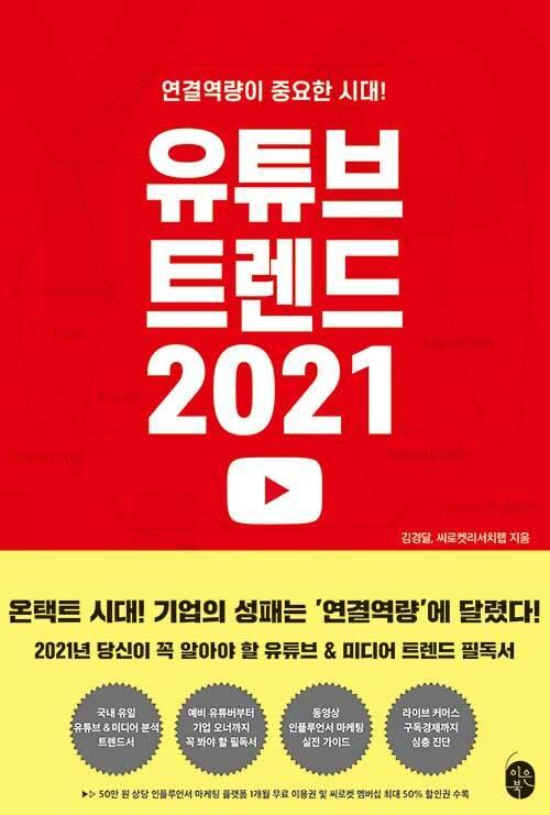 유튜브 트렌드 2021