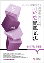 2021 최혁춘 감각국어 기막힌 실전문법 특강 (현대·고전)