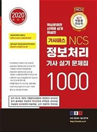 2020 기사패스 NCS 정보처리기사 실기 문제집 1000 1권 + 2권 + 3권 합본 세트 - 전3권