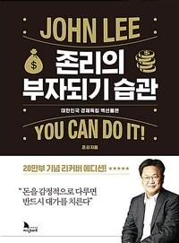 존리의 부자되기 습관 (20만부 기념 리커버 에디션)