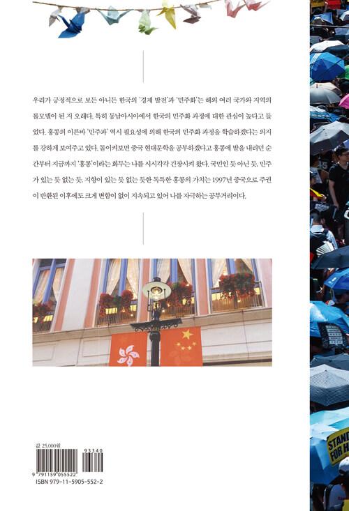 방법으로서의 중국-홍콩 체제