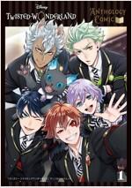 『ディズニ- ツイステッドワンダ-ランド』アンソロジ-コミックVol.1 (Gファンタジ-コミックス)