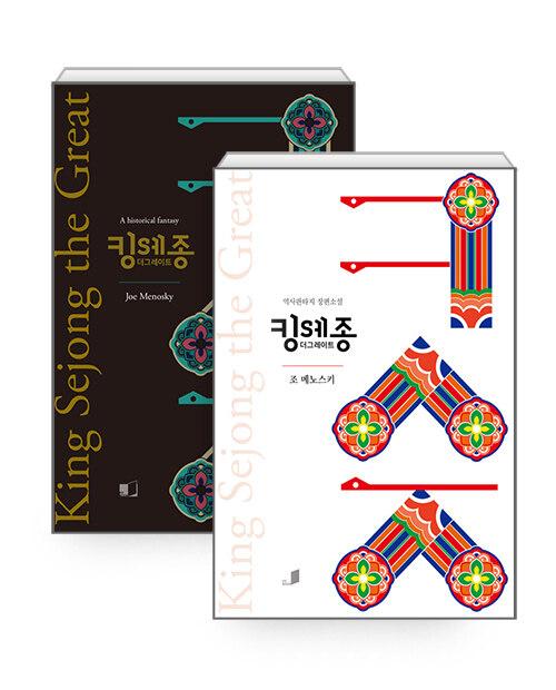 [세트] 킹 세종 더 그레이트 한글판 + 영문판 - 전2권