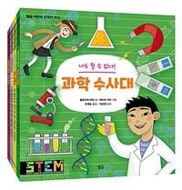 별숲 어린이 STEM 학교 시리즈 세트 - 전4권