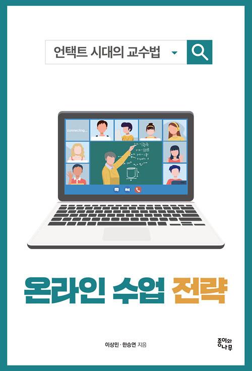 온라인 수업 전략 : 언택트 시대의 교수법