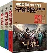 소설 동의보감 세트 - 전3권