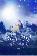왕과 정령 (전9권/완결) (합본)
