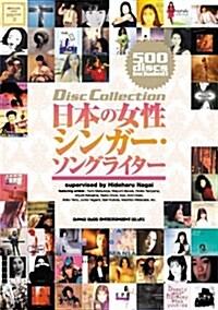 日本の女性シンガ-·ソングライタ- (ディスク·コレクション) (A5, 單行本(ソフトカバ-))