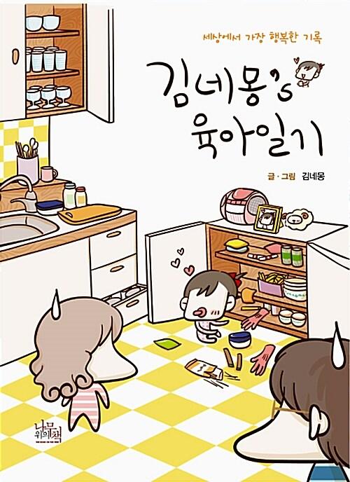 김네몽s 육아일기
