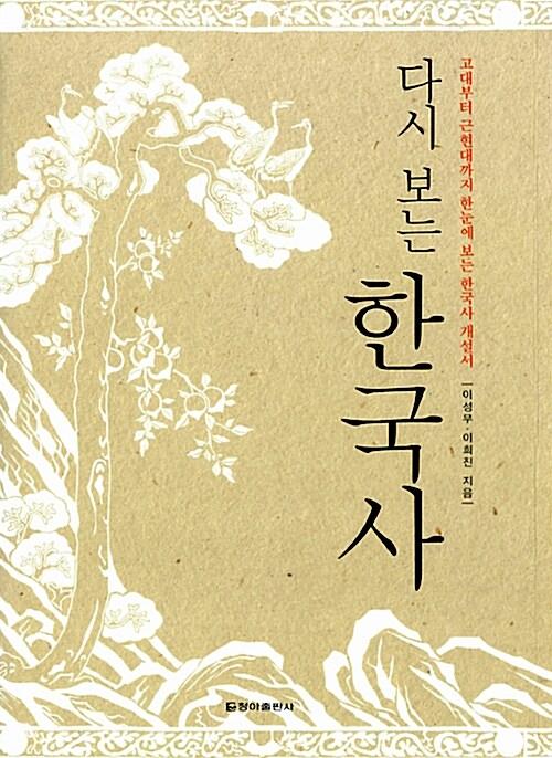 다시 보는 한국사