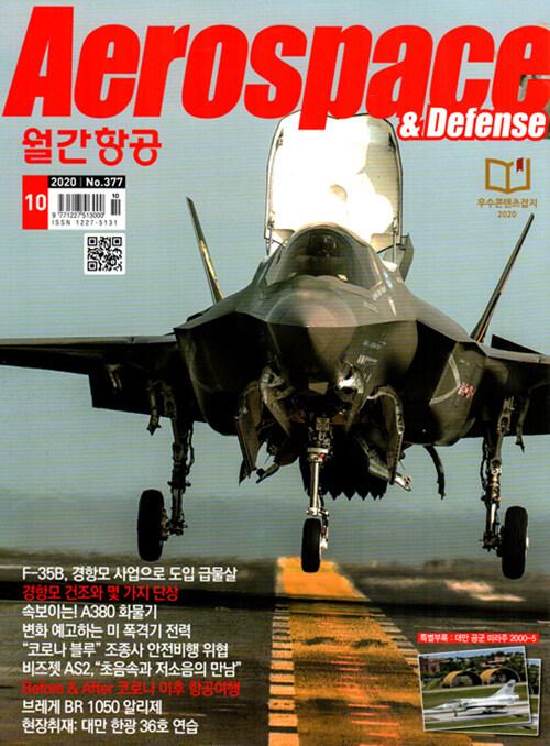 항공 Aerospace 2020.10