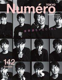 Numero TOKYO 2020年 12月號增刊號【星野源表紙版】
