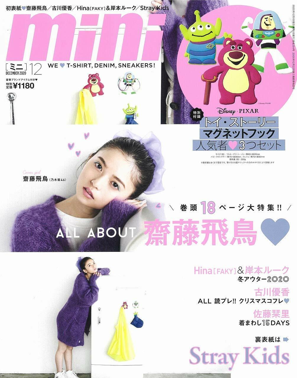 mini(ミニ) 2020年 12月號 [雜誌]