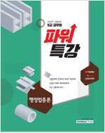 2021 9급 공무원 파워특강 행정법총론