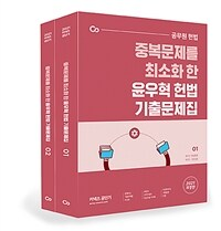 2021 윤우혁 헌법 기출문제집 - 전2권