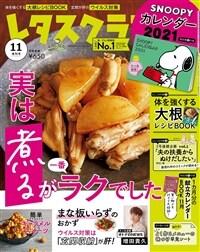 レタスクラブ 增刊 2020年 11月號 [雜誌]