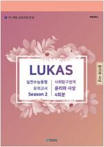 LUKAS 모의고사 Season 2. 사회탐구영역 윤리와 사상 4회분 (2020년)