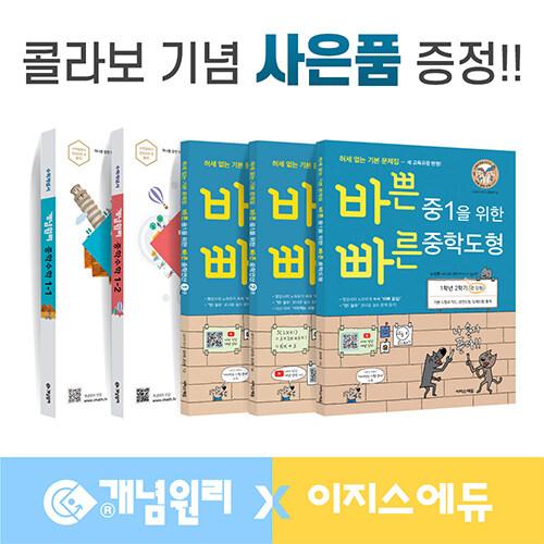 개념원리 이지스에듀 중학수학 중1 세트 - 전5권 (2021년용)