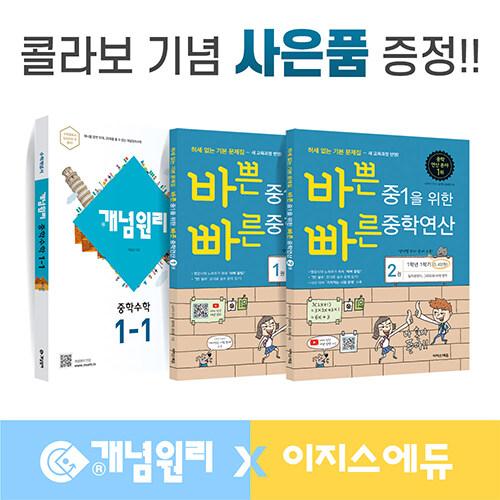 개념원리 이지스에듀 중학수학 중1-1 세트 - 전3권 (2021년용)