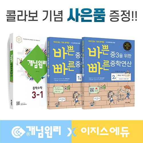 개념원리 이지스에듀 중학수학 중3-1 세트 - 전3권 (2021년용)