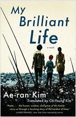 My Brilliant Life (Paperback)