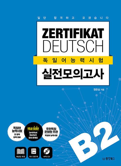일단 합격하고 오겠습니다 ZERTIFIKAT DEUTSCH 독일어능력시험 실전모의고사 B2