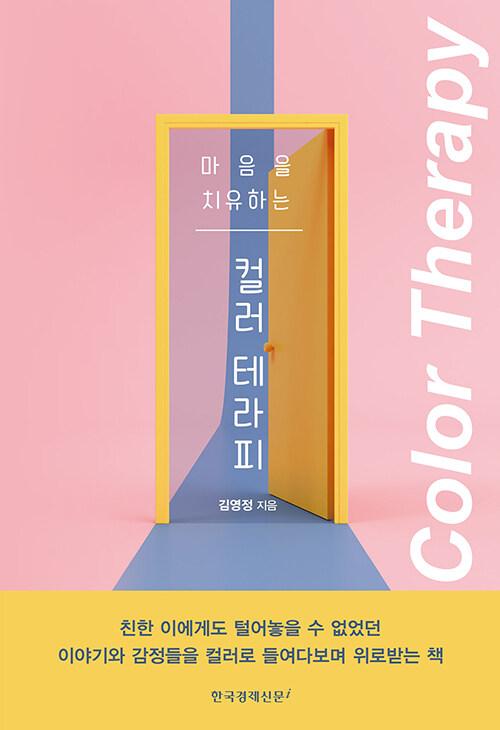 [중고] 마음을 치유하는 컬러 테라피