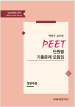 2022 박선우 교수의 PEET 단원별 기출문제 모음집 (생물추론)