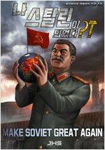 [세트] 나, 스탈린이 되었다?! (총12권/완결)