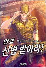 [세트] 만렙 신병 받아라! (총7권/완결)