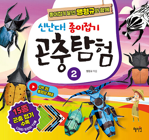 신난다! 종이접기 곤충탐험 2