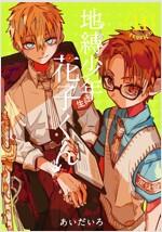 地縛少年 花子くん 14 (Gファンタジ-コミックス) (コミック)