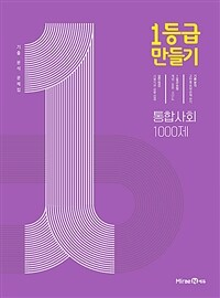 1등급 만들기 통합사회 1000제 (2021년)