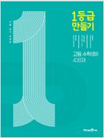 1등급 만들기 고등 수학 (하) 438제 (2021년)