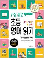 가장 쉬운 초등 영어 읽기 하루 한 장의 기적