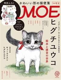 MOE(モエ) 2020年 12月號