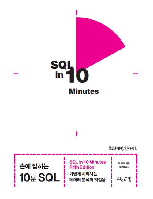 손에 잡히는 10분 SQL : 가볍게 시작하는 데이터 분석의 첫걸음 / 개정판