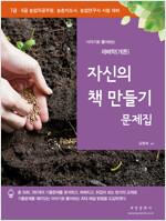 2021 이야기로 풀어보는 재배학(개론) : 자신의 책 만들기 문제집