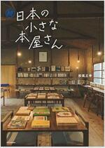 續·日本の小さな本屋さん