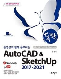 (동영상과 함께 공부하는) 독학 AutoCAD & SketchUp 2017-2021 : 2D/3D/기초실무/SketchUp / 4차개정[판]