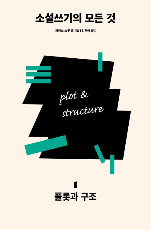 소설쓰기의 모든 것 1 : 플롯과 구조 (개정판)