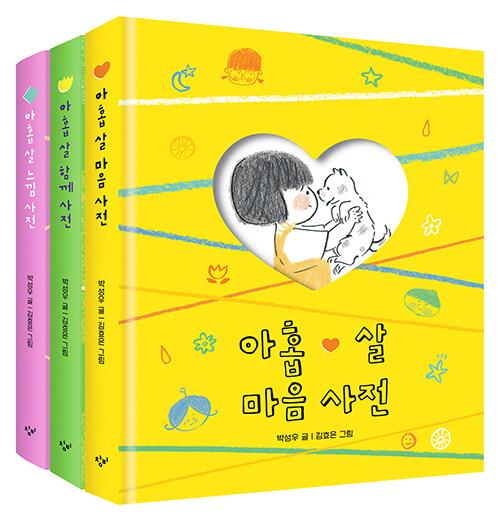 아홉 살 사전 시리즈 리커버 특별판 세트 - 전3권