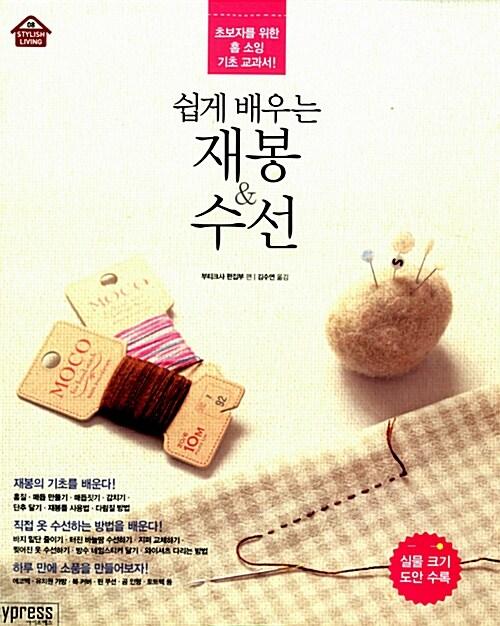 쉽게 배우는 재봉&수선 (실물 도안 수록)