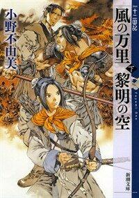 風の萬里 黎明の空(下) 十二國記 (新潮文庫) (文庫)