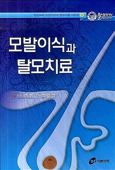 [중고] 모발이식과 탈모치료